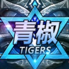 Tigers丶青椒