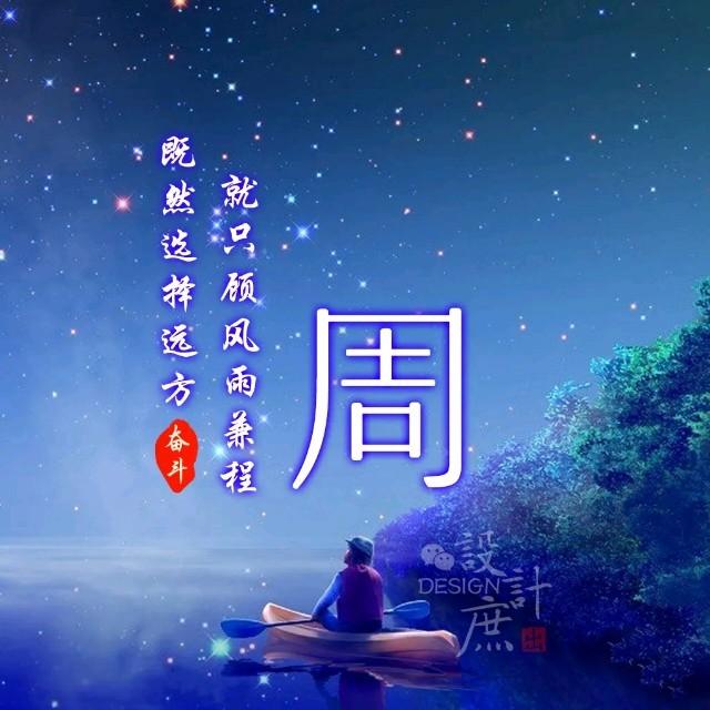 刀剑如梦由毁哥演唱(原唱:周华健)